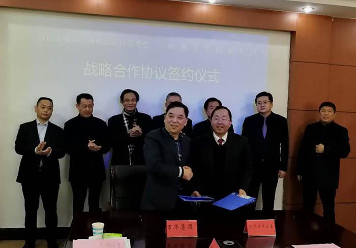 万华控股集团联手中原专版-联手商丘